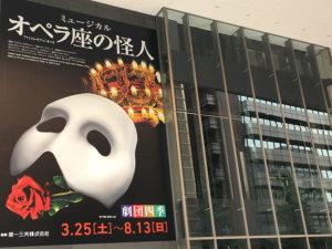 オペラ座の怪人@横浜 2017/06/11